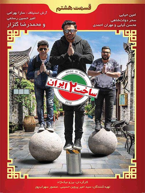 دانلود قسمت هشتم ساخت ایران 2, دانلود قسمت 8 ساخت ایران 2, دانلود فصل دوم ساخت ایران قسمت هشتم 8