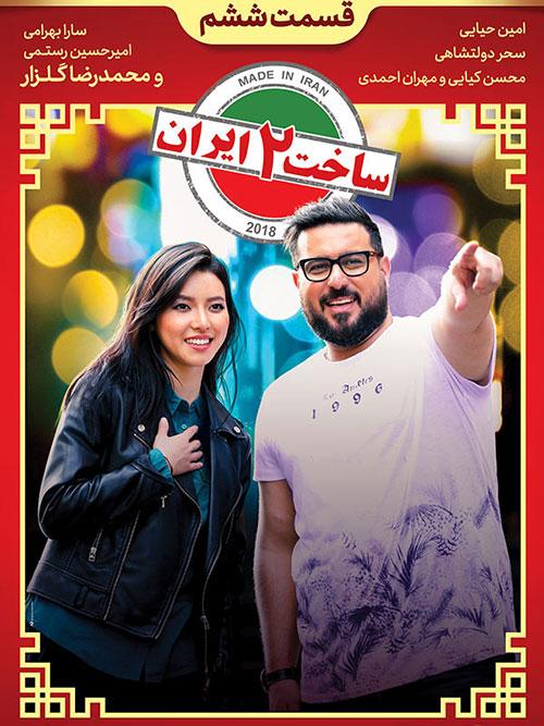 دانلود قسمت ششم ساخت ایران 2, دانلود سریال ساخت ایران 2 قسمت 6, دانلود ساخت ایران فصل دوم قسمت ششم