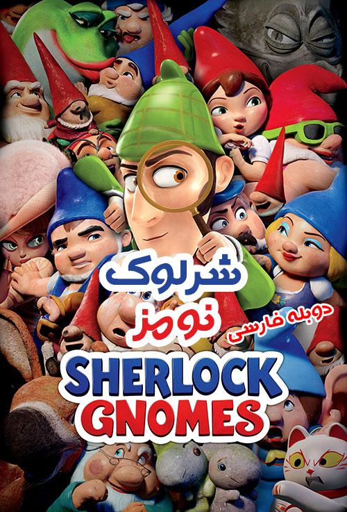 دانلود انیمیشن شرلوک نومز Sherlock Gnomes 2018