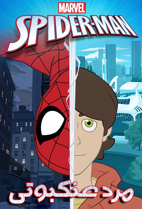 دانلود فصل اول انیمیشن مرد عنکبوتی Marvel's Spider-Man TV Series 2017