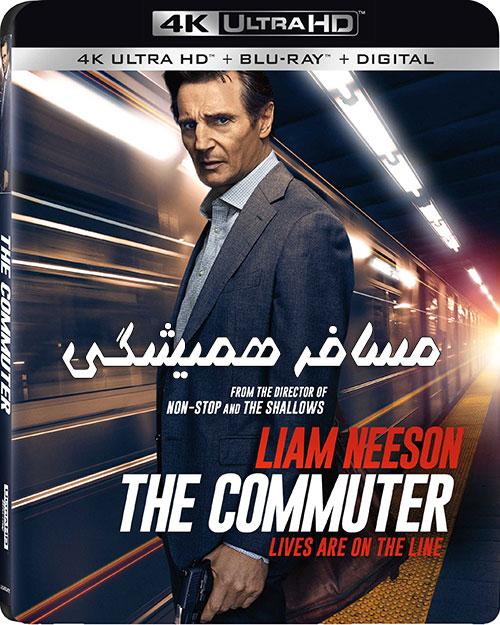 دانلود فیلم مسافر همیشگی با دوبله فارسی The Commuter 2018