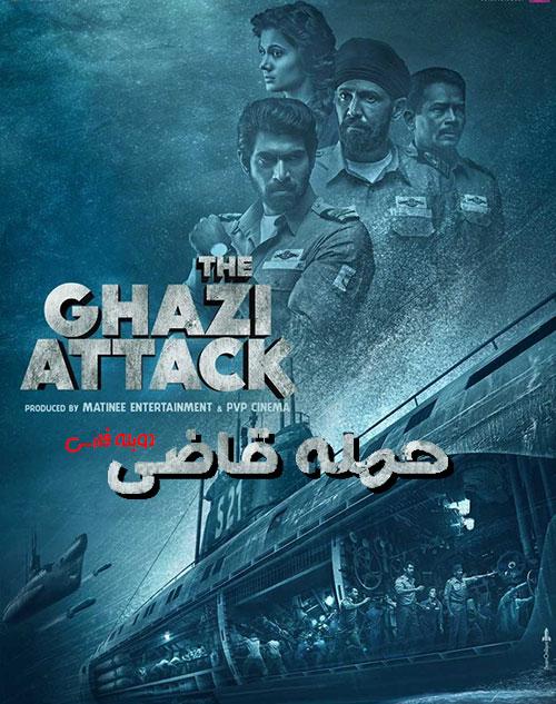 دانلود فیلم حمله قاضی با دوبله فارسی The Ghazi Attack 2017