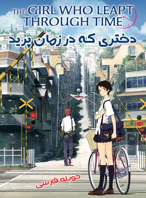 دوبله فارسی انیمیشن دختری که در زمان پرید The Girl Who Leapt Through Time 2006