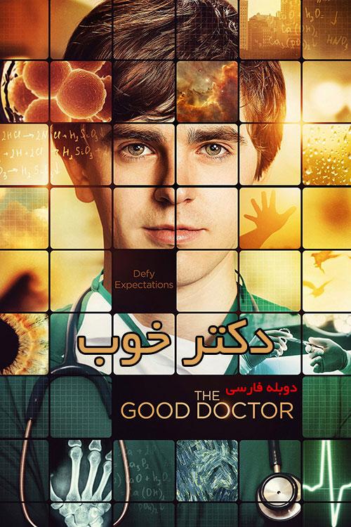 دانلود دوبله فارسی فصل دوم سریال دکتر خوب The Good Doctor 2018