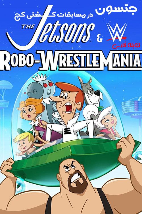 دانلود دوبله فارسی انیمیشن جتسون در مسابقات کشتی کج The Jetsons and WWE: Robo-WrestleMania! 2017