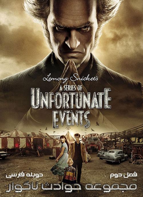 دوبله فارسی فصل دوم سریال مجموعه حوادث ناگوار A Series of Unfortunate Events