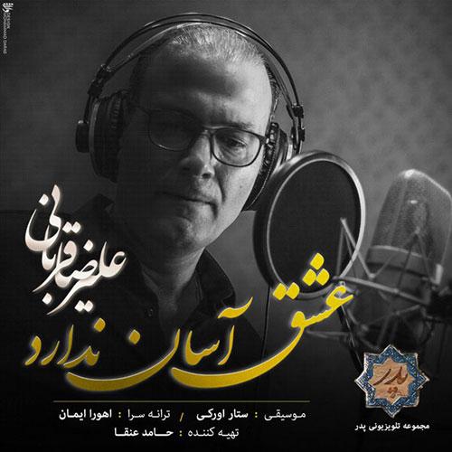 دانلود آهنگ عشق آسان ندارد از علیرضا قربانی Alireza Ghorbani
