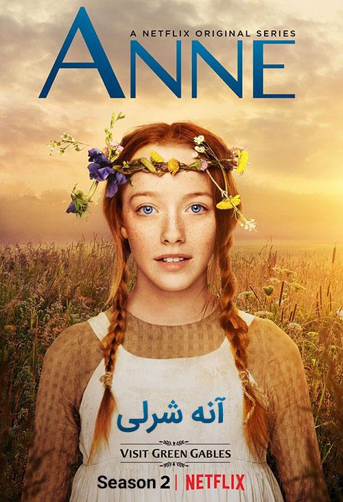 دانلود فصل دوم سریال آنه شرلی با دوبله فارسی Anne 2018 TV Series