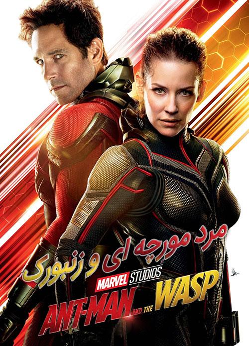 دانلود دوبله فارسی فیلم مرد مورچه ای و زنبورک Ant-Man and the Wasp 2018