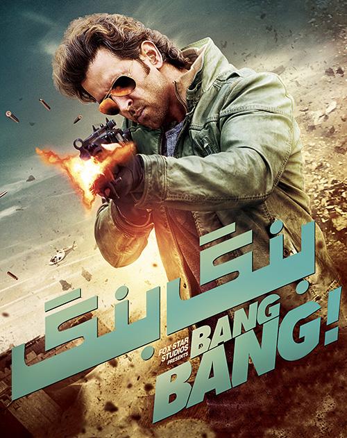 دانلود فیلم بنگ بنگ با دوبله فارسی Bang Bang 2014