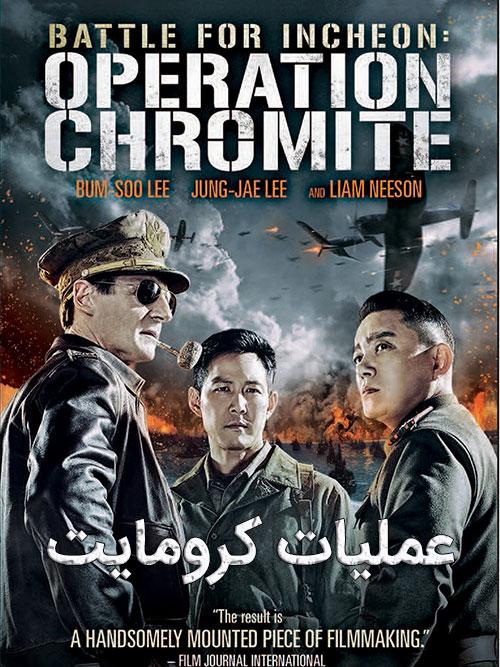 دانلود دوبله فارسی فیلم عملیات کرومایت Battle for Incheon: Operation Chromite 2016