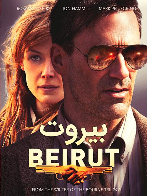 دانلود فیلم بیروت با دوبله فارسی Beirut 2018