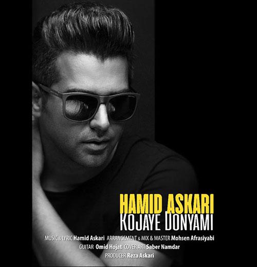 دانلود آهنگ کجای دنیامی از حمید عسکری Hamid Askari