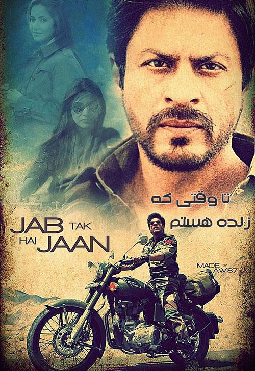 دانلود دوبله فارسی فیلم تا وقتی که زنده هستم Jab Tak Hai Jaan 2012
