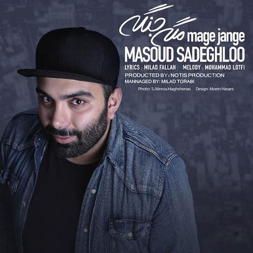 دانلود آهنگ مگه جنگه از مسعود صادقلو Masoud Sadeghloo
