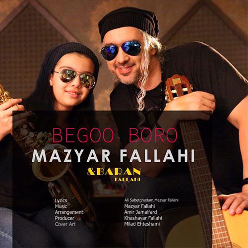دانلود آهنگ بگو برو از مازیار فلاحی و باران فلاحی Mazyar Fallahi