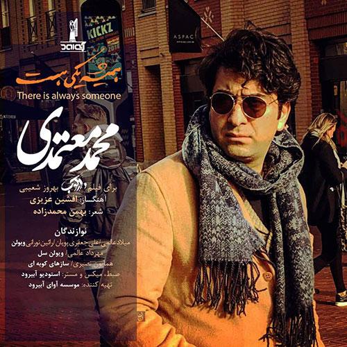 دانلود آهنگ تیتراژ فیلم دارکوب با صدای محمد معتمدی به نام همیشه یکی هست