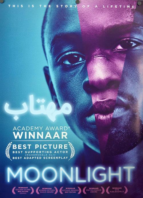 دانلود فیلم مهتاب با دوبله فارسی Moonlight 2016