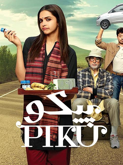 دانلود فیلم پیکو با دوبله فارسی Piku 2015