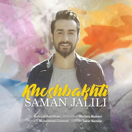 دانلود آهنگ خوشبختی از سامان جلیلی Saman Jalili