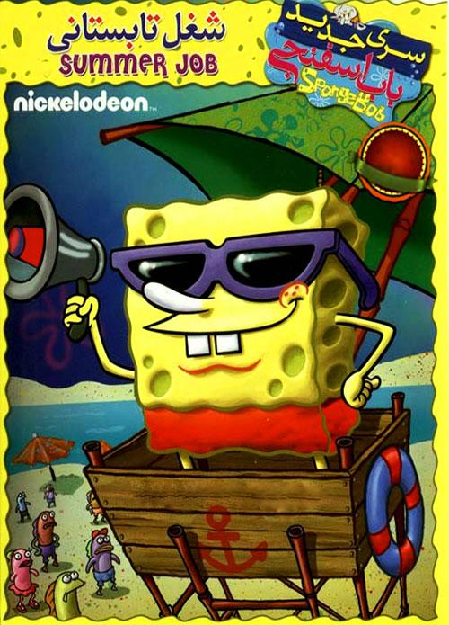 دانلود دوبله فارسی انیمیشن باب اسفنجی شغل تابستانی SpongeBob: Summer Job