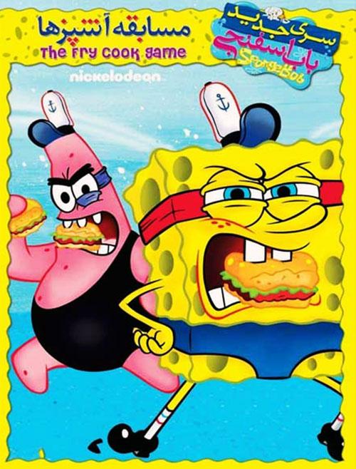دانلود دوبله فارسی انیمیشن باب اسفنجی مسابقه آشپزها SpongeBob: The Fry Coock Games