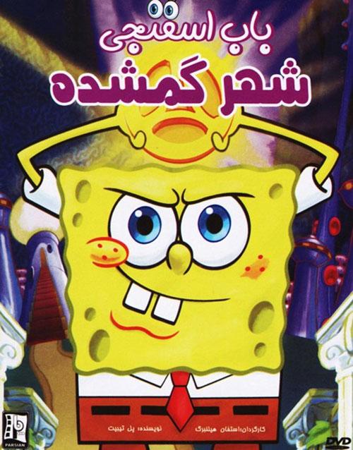 دانلود دوبله فارسی انیمیشن باب اسفنجی شهر گمشده آتلانتیس SpongeBob's Atlantis SquarePantis