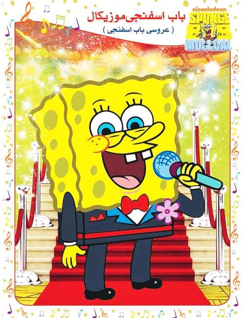 دوبله فارسی انیمیشن باب اسفنجی عروسی باب The Marriage of SpongeBob