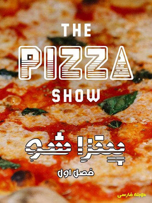 دانلود فصل اول مستند پیتزا شو با دوبله فارسی The Pizza Show 2016