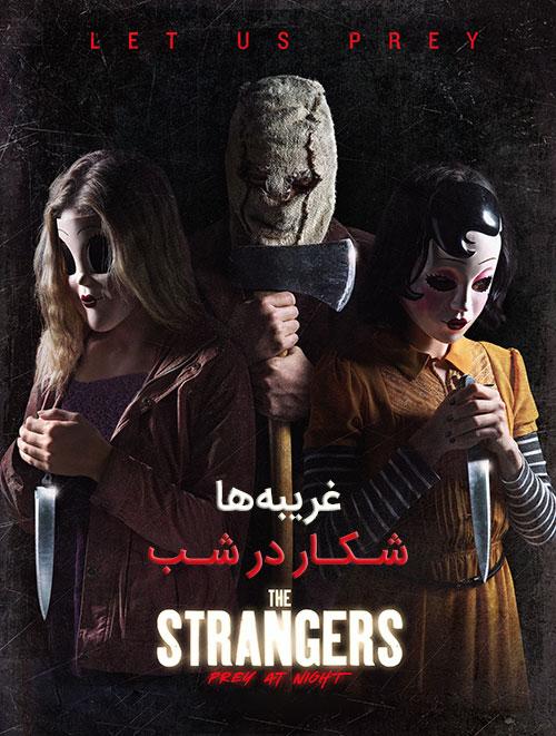 دانلود دوبله فارسی فیلم غریبه ها: شکار در شب The Strangers Prey at Night 2018