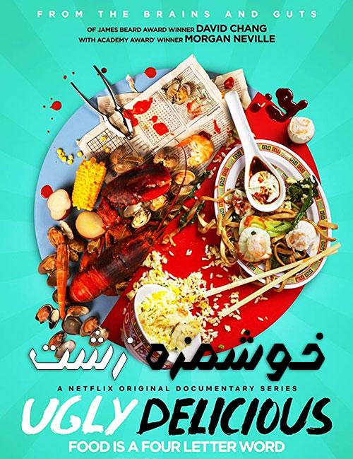 دانلود مستند خوشمزه زشت با دوبله فارسی Ugly Delicious 2018