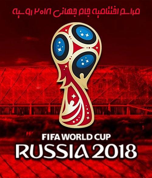 دانلود مراسم اختتامیه جام جهانی 2018 روسیه World Cup 2018 Closing Ceremony