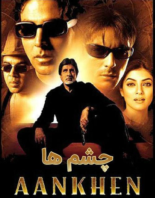 دانلود فیلم چشم ها با دوبله فارسی Aankhen 2002