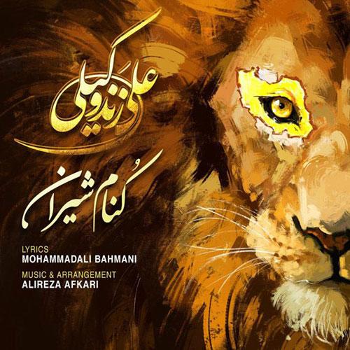 دانلود آهنگ جدید کنام شیران از علی زند وکیلی Ali Zand Vakili