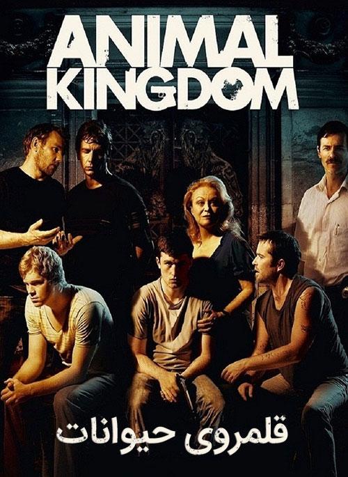 دانلود فیلم قلمرو حیوانات با دوبله فارسی Animal Kingdom 2010