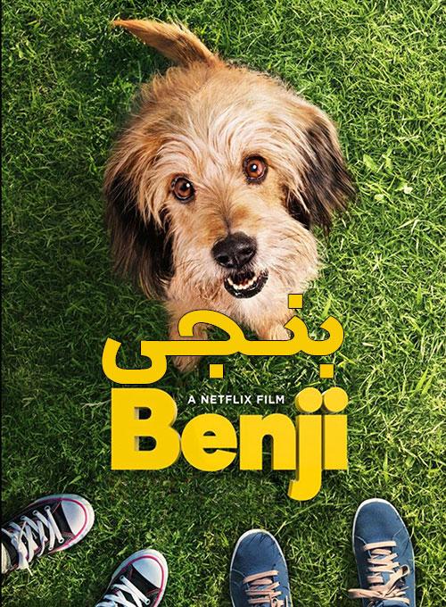 دانلود فیلم بنجی با دوبله فارسی Benji 2018
