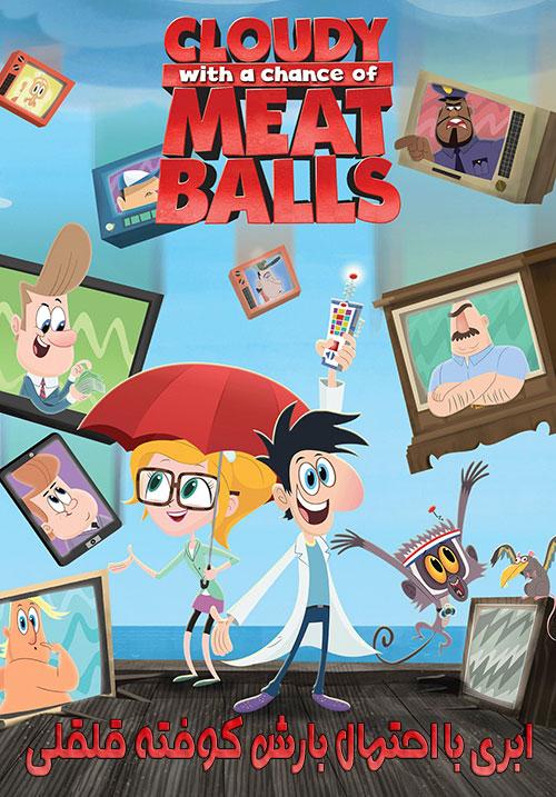 دانلود انیمیشن ابری با احتمال بارش کوفته قلقلی Cloudy with a Chance of Meatballs
