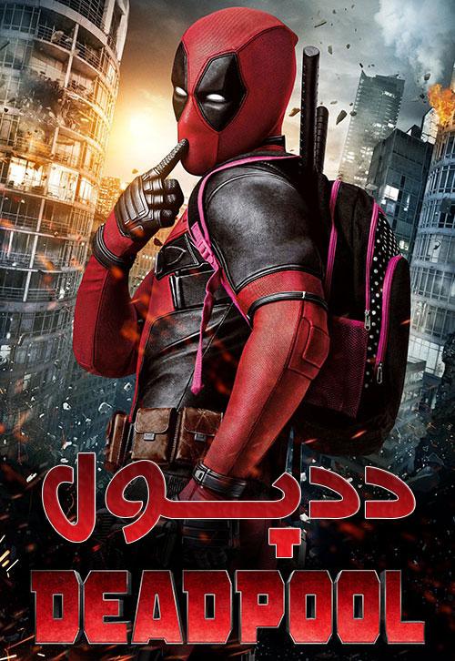 دانلود فیلم ددپول با دوبله فارسی Deadpool 2016