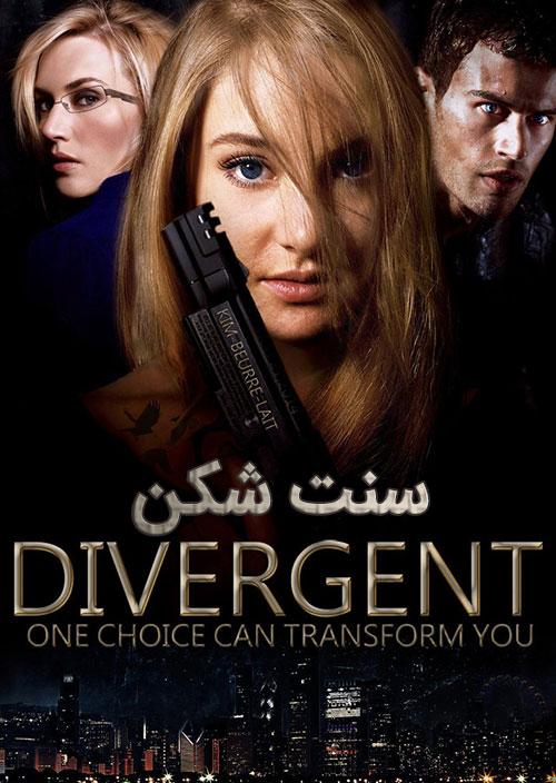 دانلود فیلم سنت شکن با دوبله فارسی Divergent 2014