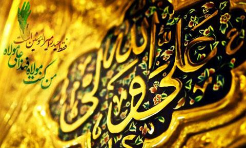 جدیدترین جملات زیبا و پیامک های تبریک به مناسبت عید غدیر