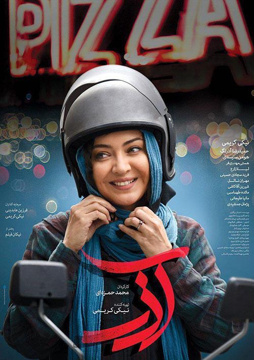 دانلود فیلم کامل آذر به کارگردانی محمد حمزه ای, دانلود رایگان فیلم آذر با لینک مستقیم