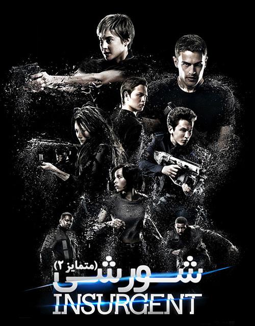 دانلود فیلم شورشی با دوبله فارسی Insurgent 2015