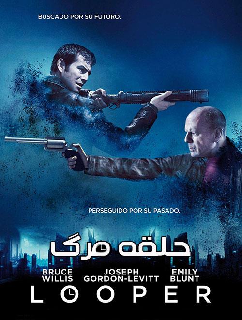 دانلود فیلم حلقه مرگ با دوبله فارسی Looper 2012