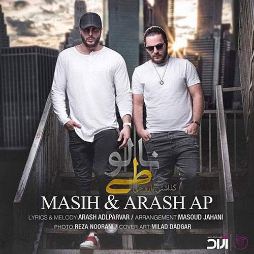 دانلود آهنگ نالوطی از مسیح و آرش Masih & Arash AP