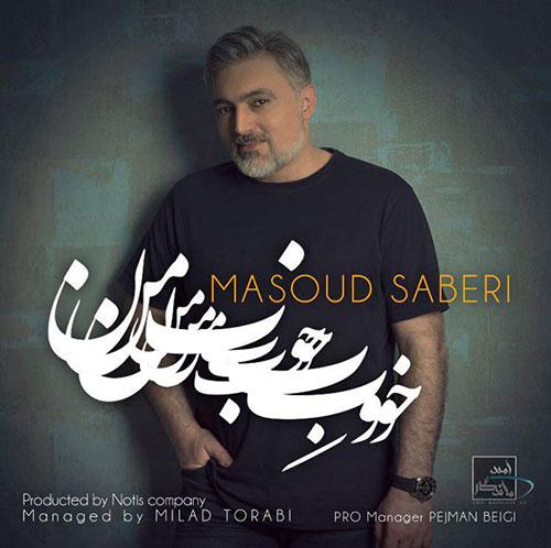 دانلود آهنگ خوب من از مسعود صابری Masoud Saberi