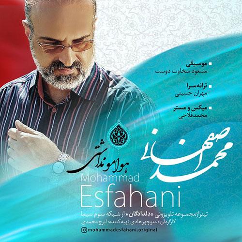 دانلود آهنگ تیتراژ پایانی سریال دلدادگان با صدای محمد اصفهانی