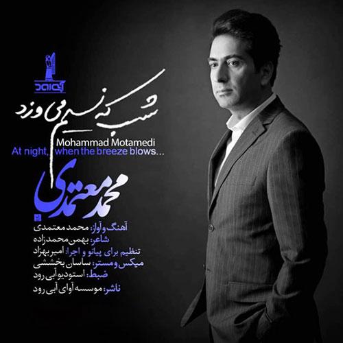 دانلود آهنگ شب که نسیم می وزد از محمد معتمدی Mohammad Motamedi