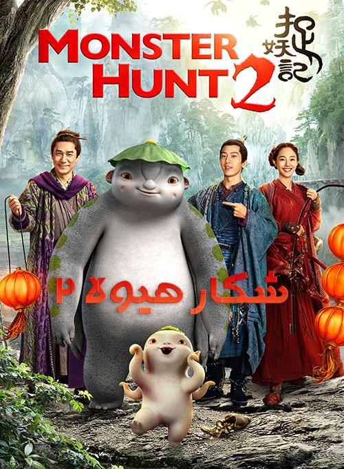 دانلود فیلم شکار هیولا 2 با دوبله فارسی Monster Hunt 2 2018