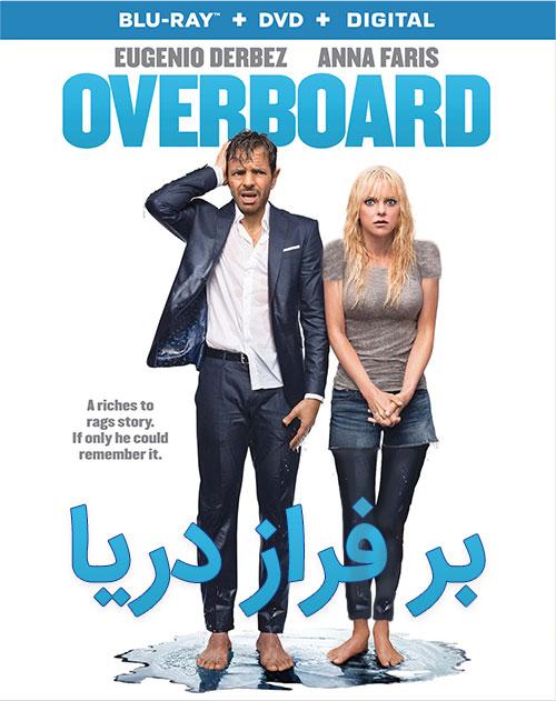دانلود فیلم بر فراز دریا با دوبله فارسی Overboard 2018