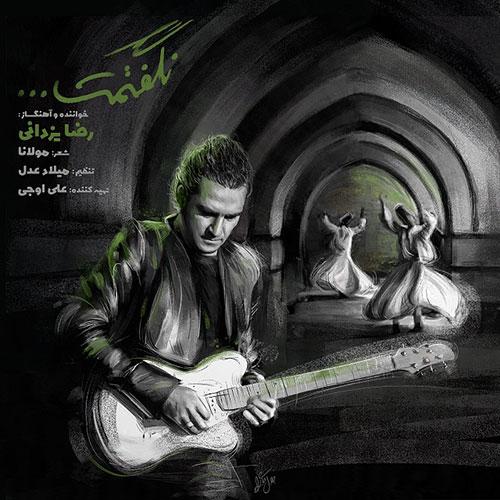 دانلود آهنگ نگفتمت از رضا یزدانی Reza Yazdani